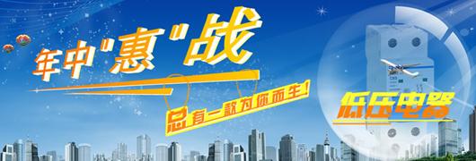 低压电器专场,年中惠战!