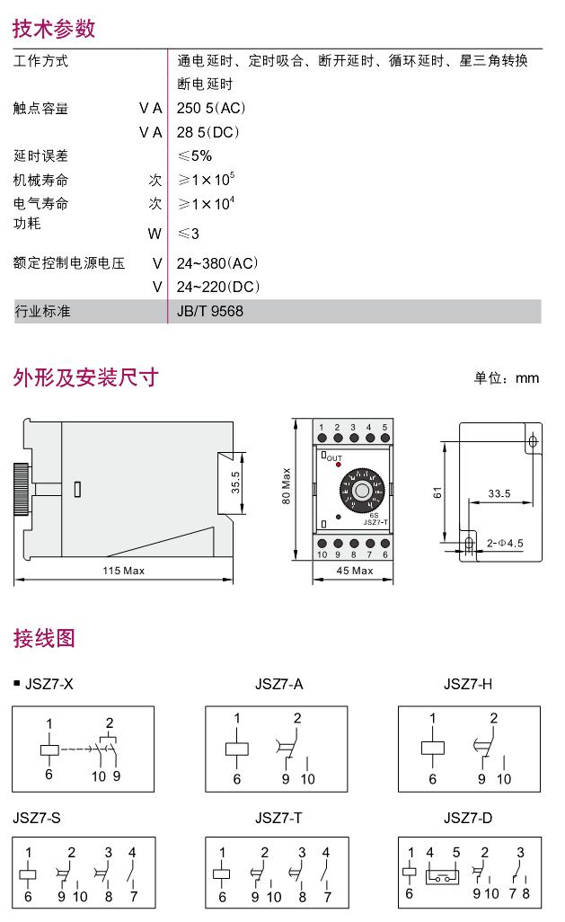 """振荡/分频/计数器,电子开关,电位器及执行继电器等组成的   """"元器件"""